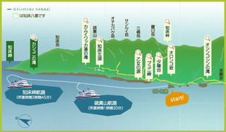 知床観光船.jpg